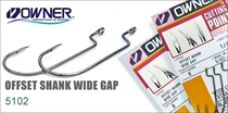 5102 Offset Shank Wide Gap