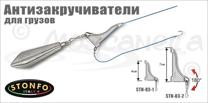 Изображение Stonfo Антизакручиватель для грузов