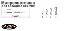 STN-200 Микрозастежка для поводков