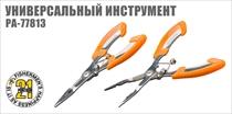 PA-77813 Универсальный инструмент