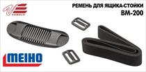 Ремень для ящика-стойки BM-200