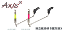 AX-85181-23 Индикатор поклёвки