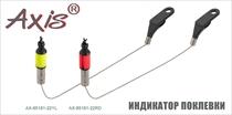 AX-85181-22 Индикатор поклёвки