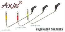 AX-85181-21 Индикатор поклёвки