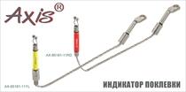 AX-85181-11 Индикатор поклёвки