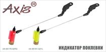 AX-85176-02 Индикатор поклёвки