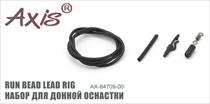 AX-84709 Набор для донной оснастки RUN BEAD LEAD RIG