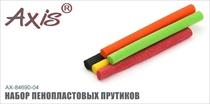 AX-84690-04 Набор пенопластовых прутиков