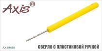 AX-84688 Сверло с пластиковой ручкой