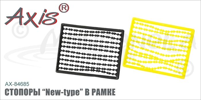 "Изображение Axis AX-84685 Стопоры ""New-type"" в рамке"