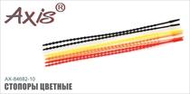 AX-84682-10 Стопоры цветные