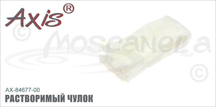 Изображение Axis AX-84677-00 Растворимый чулок