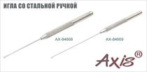 AX-84668/69 Игла со стальной ручкой