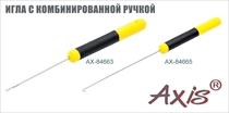 AX-84663/65 Игла с комбинированной ручкой