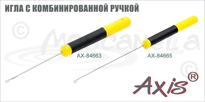 Изображение Axis AX-84663/65 Игла с комбинированной ручкой