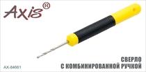 AX-84661 Сверло с комбинированной ручкой