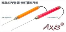 AX-84660 Игла с ручкой-контейнером