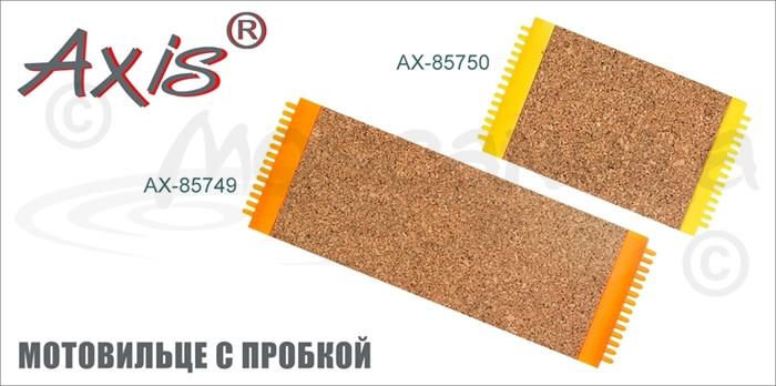 Изображение Axis AX-85749/50 Мотовильце с пробкой