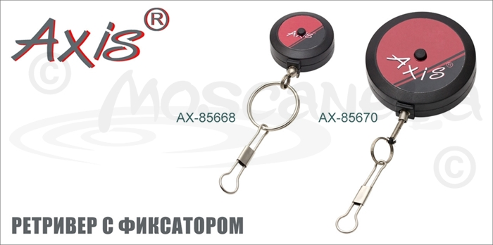 Изображение Axis AX-85668/70 Ретривер с фиксатором