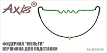 "AX-85034-02 Вершинка для подставки фидерная ""Мульти"""