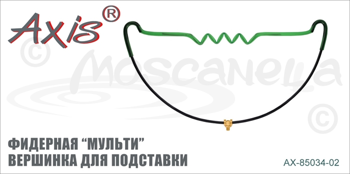 """Изображение Axis AX-85034-02 Вершинка для подставки фидерная """"Мульти"""""""