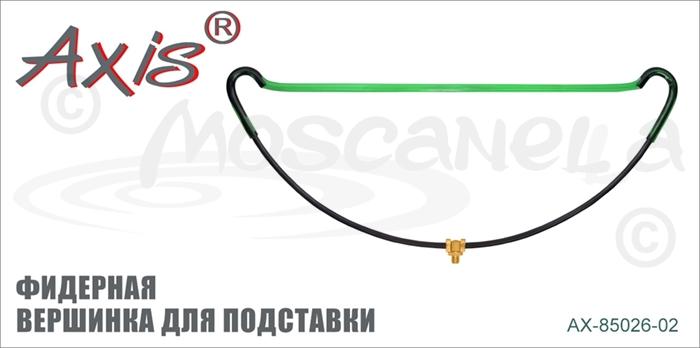 Изображение Axis AX-85026-02 Вершинка для подставки  фидерная