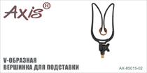 """AX-85015-02 Вершинка для подставки """"V-образная"""""""