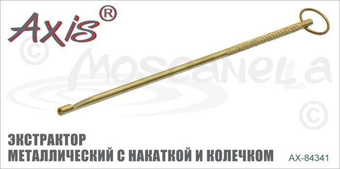 Изображение Axis AX-84341 Экстрактор металлический с накаткой и колечком