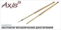AX-84339-03 Экстрактор металлический двусторонний
