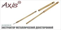 AX-84338-03 Экстрактор металлический двусторонний