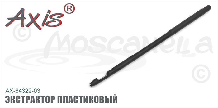 Изображение Axis AX-84322-03 Экстрактор пластиковый