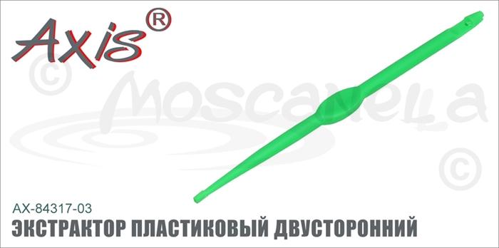 Изображение Axis AX-84317-03 Экстрактор пластиковый двусторонний