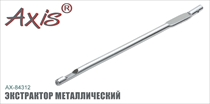 AX-84312 Экстрактор металлический