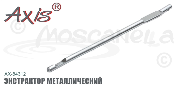 Изображение Axis AX-84312 Экстрактор металлический