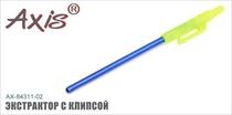 AX-84311-02 Экстрактор с клипсой