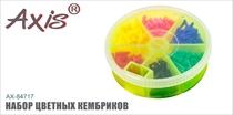AX-84717 Набор цветных кембриков