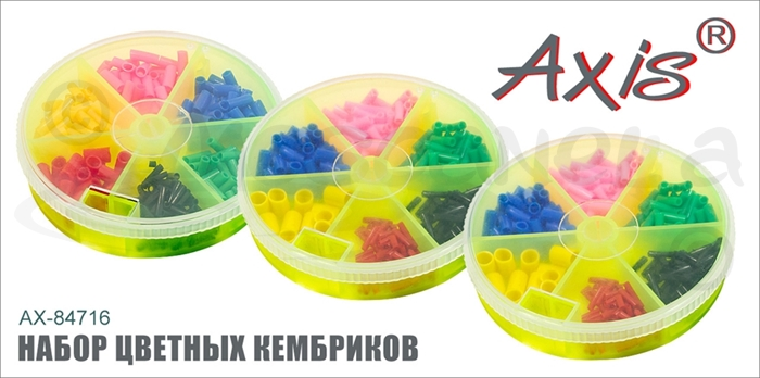 Изображение Axis AX-84716 Набор цветных кембриков