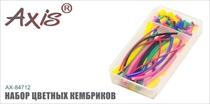 AX-84712 Набор цветных кембриков