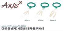 AX-84547/48/49 Стопоры резиновые прозрачные