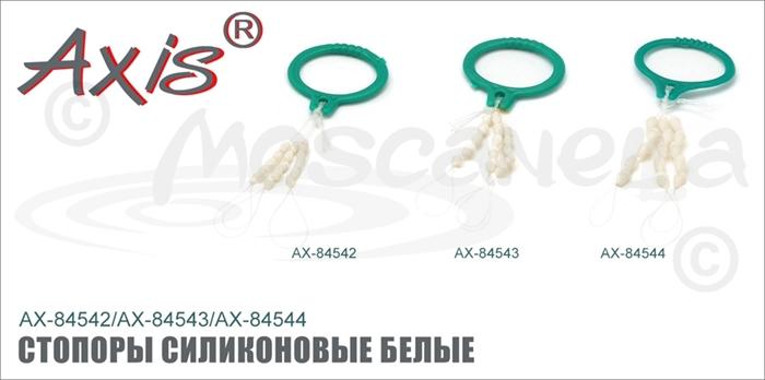 Изображение Axis AX-84542/43/44 Стопоры силиконовые белые