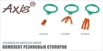 AX-84532/533/534 Комплект резиновых стопоров