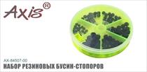 AX-84507-00 Набор резиновых бусин-стопоров