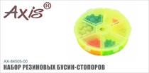 AX-84505-00 Набор резиновых бусин-стопоров