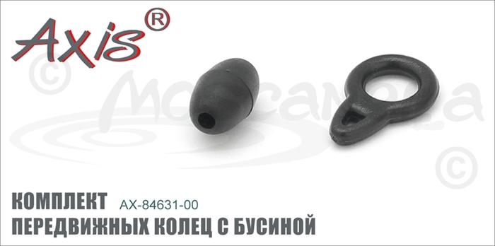 Изображение Axis AX-84631-00 Комплект передвижных колец с бусиной