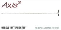 """AX-85732/33/34 Отвод """"Патерностер"""""""