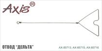"""AX-85713/15/16 Отвод """"Дельта"""""""