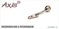 AX-84461-15 Колокольчик с креплением