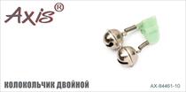 AX-84461-10 Колокольчик двойной