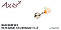 AX-84460-03 Колокольчик одинарный люминисцентный