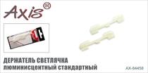 AX-84458 Держатель светлячка люминисцентный стандартный